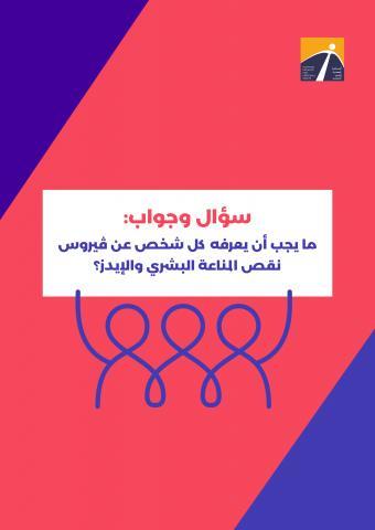 ما يجب أن يعرفه كل شخص عن ڤيروس نقص المناعة البشري والإيدز المبادرة المصرية للحقوق الشخصية