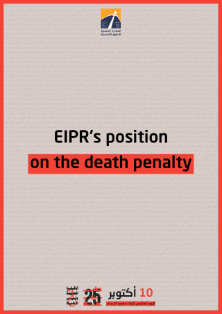 Questions and Answers on the Death Penalty   Egyptian